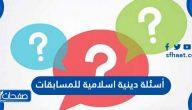 اسئلة دينية اسلامية للمسابقات
