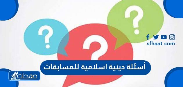 أسئلة دينية اسلامية للمسابقات