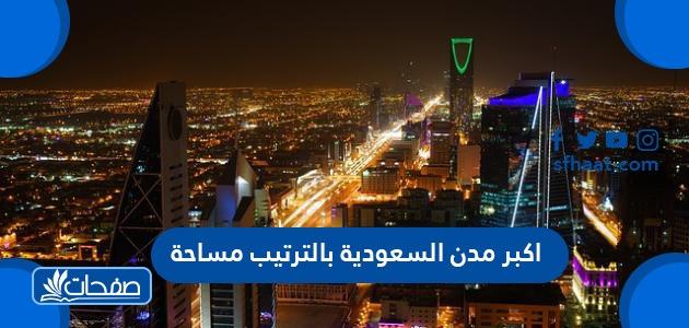 أكبر مدن السعودية بالترتيب مساحة