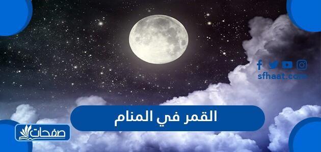 القمر في المنام