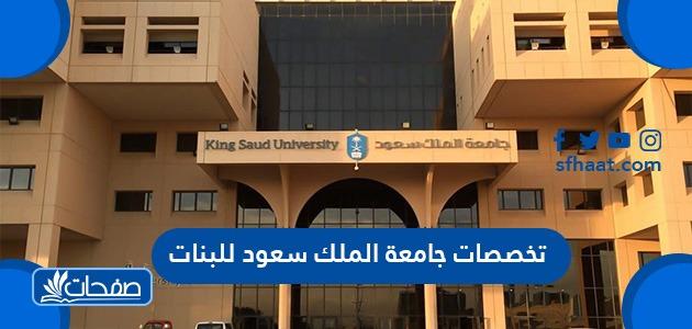تخصصات جامعة الملك سعود للبنات