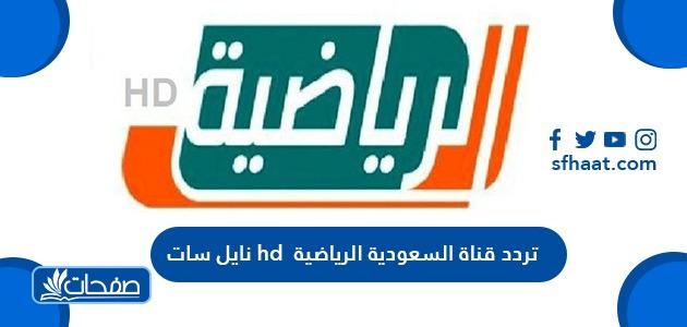 تردد قناة السعودية الرياضية hd نايل سات