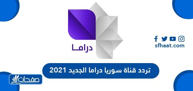 تردد قناة سوريا دراما الجديد 2021