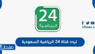 تردد قناة 24 الرياضية السعودية 2021 على النايل سات والعرب سات