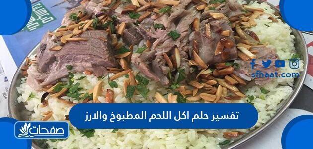 تفسير حلم اكل اللحم المطبوخ والأرز