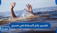 تفسير حلم السباحة في مسبح للعزباء والحامل والمتزوجة والمطلقة