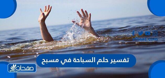 تفسير حلم السباحة في مسبح