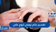 تفسير حلم زوجي تزوج علي لابن سيرين وابن شاهين
