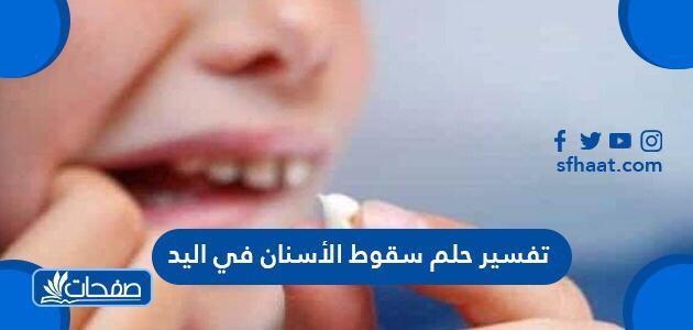 تفسير حلم سقوط الأسنان في اليد