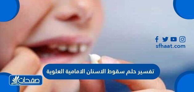 تفسير حلم سقوط الاسنان الامامية العلوية