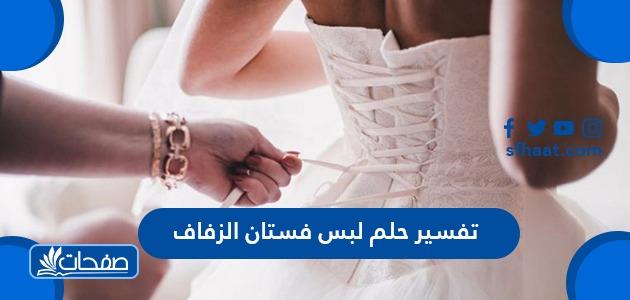 تفسير حلم فستان الزفاف للمتزوجة