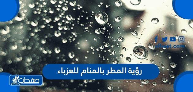 رؤية المطر بالمنام للعزباء