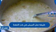 طريقة عمل الجريش في قدر الضغط بالدجاج وعلى الطريقة السعودية