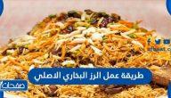 طريقة عمل الرز البخاري الاصلي بإضافات شهية ولذيذة
