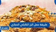 طريقة عمل الرز الكابلي الحجازي باللحم والفراخ وعلى الطريقة السعودية