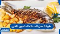 طريقة عمل السمك المشوي بالفرن بخلطة المسالا وخلطة الليمون والزيت