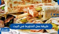 طريقة عمل الشاورما في البيت لفاطمة أبو حاتي ومنال العالم