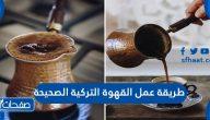 طريقة عمل القهوة التركية الصحيحة برغوة كثيفة
