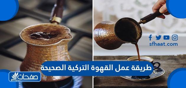 طريقة عمل القهوة التركية الصحيحة