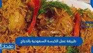 طريقة عمل الكبسة السعودية بالدجاج وبعض الإضافات الأخرى