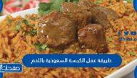 طريقة عمل الكبسة السعودية باللحم في المنزل من مطبخ منال العالم