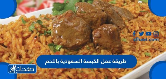 طريقة عمل الكبسة السعودية باللحم