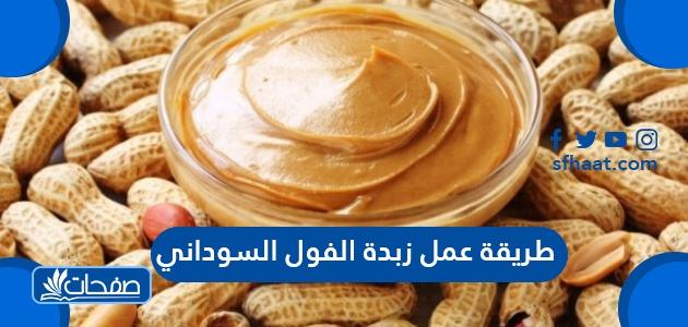 طريقة عمل زبدة الفول السوداني