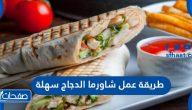 طريقة عمل شاورما الدجاج سهلة بالطريقة اللبنانية والطريقة المصرية