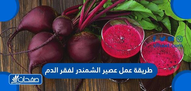 طريقة عمل عصير الشمندر لفقر الدم