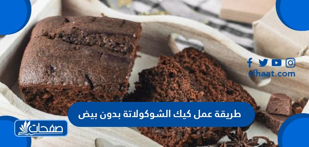 طريقة عمل كيك الشوكولاتة بدون بيض