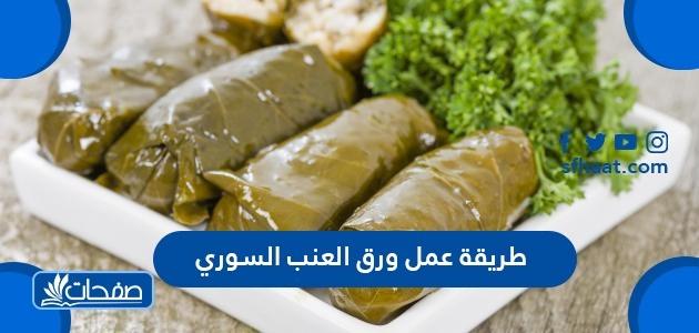 طريقة عمل ورق العنب السوري