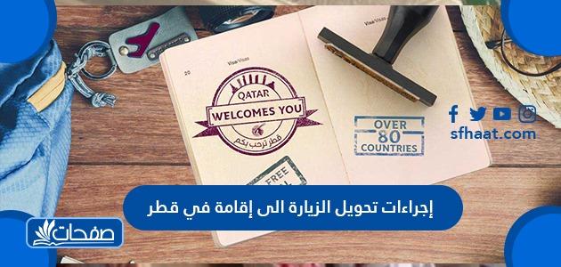 إجراءات تحويل الزيارة الى إقامة في قطر