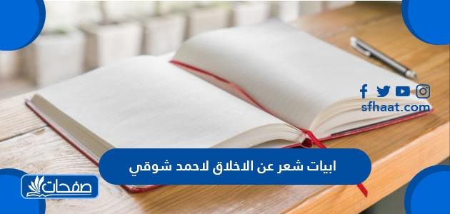 ابيات شعر عن الاخلاق لاحمد شوقي متنوعة
