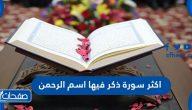 اكثر سورة ذكر فيها اسم الرحمن