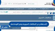 الاستعلام عن المخالفات المرورية برقم اللوحة قطر