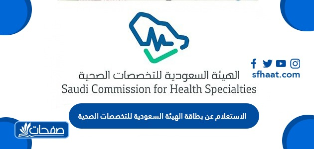 الاستعلام عن بطاقة الهيئة السعودية للتخصصات الصحية