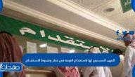 المهن المسموح لها باستقدام الزوجة في قطر وشروط الاستقدام