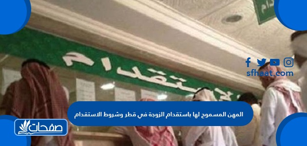 المهن المسموح لها باستقدام الزوجة في قطر