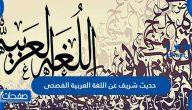 حديث شريف عن اللغة العربية الفصحى وآيات قرآنية