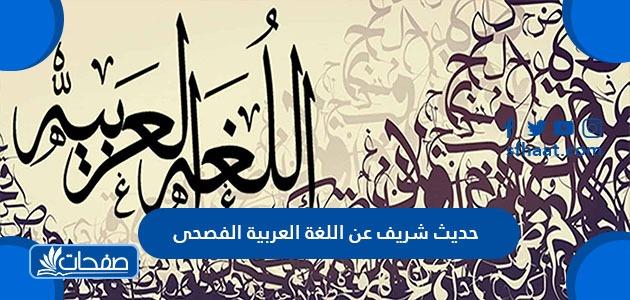 حديث شريف عن اللغة العربية الفصحى