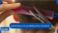 حكم الإمساك عن الشعر والأظافر في عشر ذي الحجة للمضحي