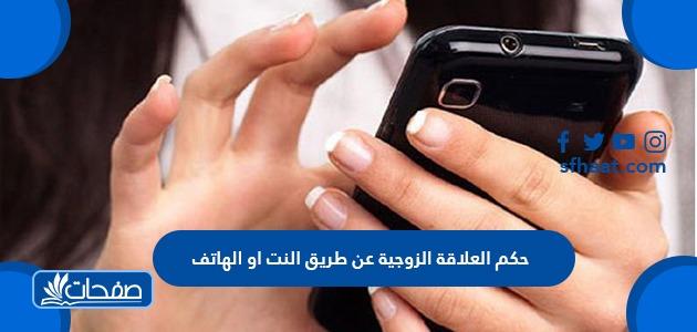 حكم العلاقة الزوجية عن طريق النت او الهاتف