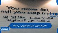 حكم بالانجليزي مترجمه بالعربي عن الحياة