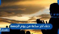 دعاء اخر ساعة من يوم الجمعة وأدعية شاملة لخير الدارين