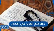 دعاء ختم القران في رمضان وبعض الأدية التي تتلى بعده وآداب الدعاء