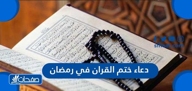 دعاء ختم القران في رمضان