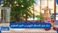 دعاء قبل الافطار اللهم رب النور العظيم وأدعية رمضانية مستجابة
