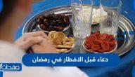 دعاء قبل الافطار في رمضان