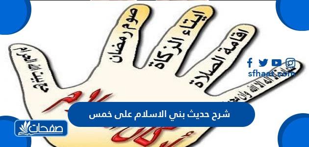شرح حديث بني الاسلام على خمس