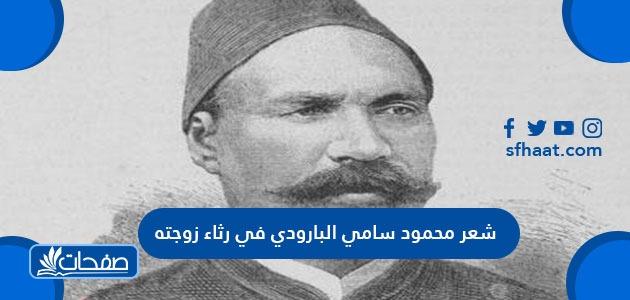 شعر محمود سامي البارودي في رثاء زوجته